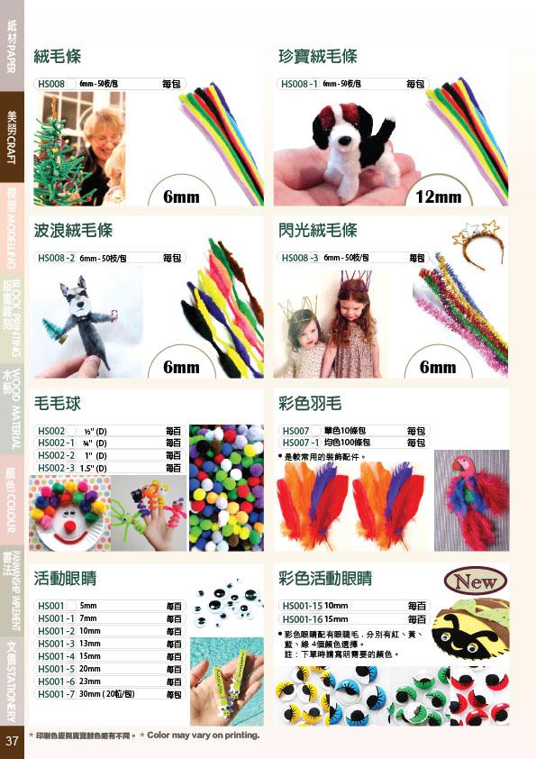 37-2018-19(new)紙.p6.jpg